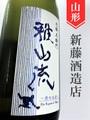 雅山流「影の伝説〈山田錦〉」純米無濾過原酒 1.8L