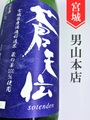 蒼天伝 純米 1.8L