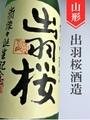 出羽桜「出羽燦々」純米吟醸無濾過生原酒★しぼりたて★1.8L