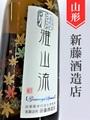 雅山流「別誂・もみじ」純米吟醸 720ml