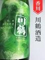 川鶴「さぬきよいまい」純米生原酒★しぼりたて★1.8L