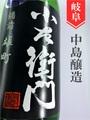 小左衛門「備前雄町」純米吟醸生 1.8L