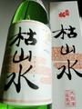 出羽桜「枯山水」本醸造三年大古酒