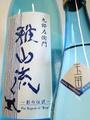 雅山流「影の伝説〈玉苗〉」純米吟醸無濾過生原酒 720ml