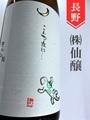こんな夜に・・・「山椒魚」純米吟醸無濾過 720ml