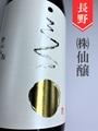 こんな夜に・・・「満月」純米大吟醸無濾過 720ml