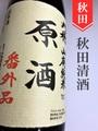 刈穂「番外品+21」山廃純米原酒 1.8L