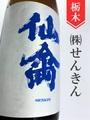 クラシック仙禽「雄町」中取り無濾過原酒 1.8L