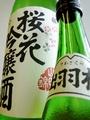 出羽桜「桜花山田錦」吟醸★秋限定★1.8L