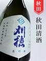 刈穂「美郷錦」純米吟醸 720ml