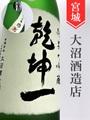 乾坤一「雄町」純米大吟醸生原酒 720ml