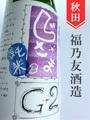 福乃友「じさまG2」純米無濾過原酒 720ml