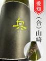 奥「VINTAGE2015」純米吟醸無濾過原酒 720ml