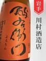 よえもん「燗酒専用 古酒ブレンド」純米無濾過 1.8L