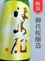 津島屋「八反錦」純米吟醸無濾過生原酒★しぼりたて★720ml
