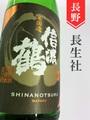 信濃鶴「名田造」純米大吟醸無濾過生原酒 1.8L