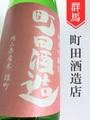 町田酒造「雄町」純米吟醸直汲み生 1.8L