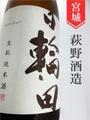 日輪田 きもと純米 1.8L