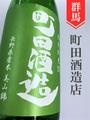 町田酒造「美山錦」特別純米直汲み生 1.8L