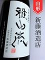 雅山流「極月」純米大吟醸無濾過雫取り 720ml