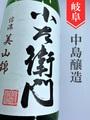 小左衛門「美山錦」特別純米 720ml