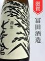 七本鎗「無有(むう)」無農薬純米 720ml