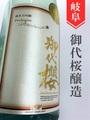 御代桜「Prologue」純米大吟醸生★しぼりたて★720ml