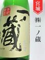 一ノ蔵 特別純米生原酒★しぼりたて★720ml