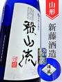 超裏・雅山流「浦風」純米 1.8L