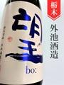 望bo:「雄町」純米大吟醸無濾過生原酒 1.8L