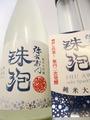 弥右衛門「珠泡」純米大吟醸スパークリング 500ml