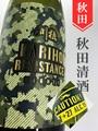刈穂「resistance+27」純米生原酒 720ml