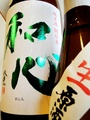和心「朝日米」特別純米無濾過生原酒 720ml