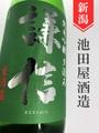 謙信「夕涼み」純米吟醸生 1.8L