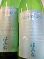津島屋外伝「prototype-M MK2」純米吟醸無濾過生原酒 1.8L