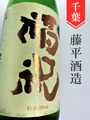 福祝「山田錦」中汲み特別純米無濾過生原酒 1.8L
