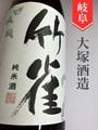 竹雀「超辛口」純米 720ml