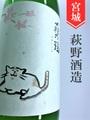 萩の鶴「桜ねこ」純米吟醸生原酒うすにごり酒 1.8L