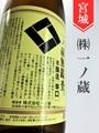 一ノ蔵 無鑑査本醸造辛口 1.8L
