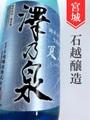 澤乃泉「夏涼」純米大吟醸生原酒 1.8L