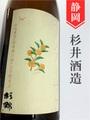杉錦「エドノアキザケ」山廃純米★ひやおろし★720ml