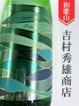 車坂「Superior」純米生 1.8L