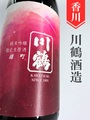 川鶴「雄町」純米吟醸生原酒 720ml