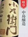 小左衛門「完全発酵+17」山廃純米 1.8L
