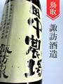 諏訪泉「田中農場」選別米70 720ml