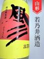 若乃井「風彡」特別純米生★しぼりたて★1.8L