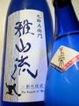 雅山流「影の伝説〈玉栄〉」純米吟醸無濾過原酒 1.8L