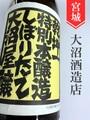 乾坤一 特別本醸造★しぼりたて★1.8L