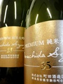 町田酒造「PREMIUM」純米大吟醸 1.8L