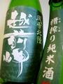 越前岬 槽搾り純米 1.8L